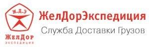 желдорэкспедиция лого